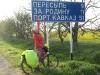 По пути на Азовское море...