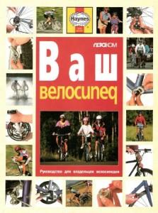 Книга о велосипедах