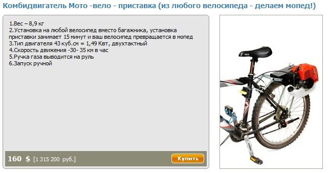 Велосипедный комби-двигатель
